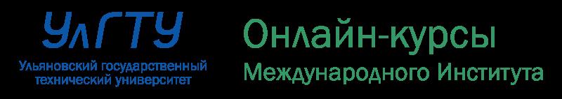 Онлайн-курсы Международного института УлГТУ